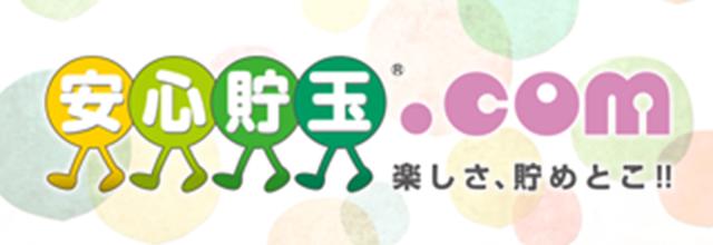 安心貯玉.com